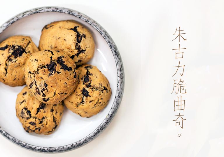 教學廚房-朱古力曲奇 768x540