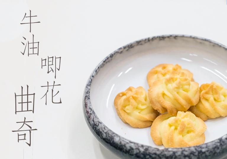 教學廚房-牛油唧花曲奇 768x540