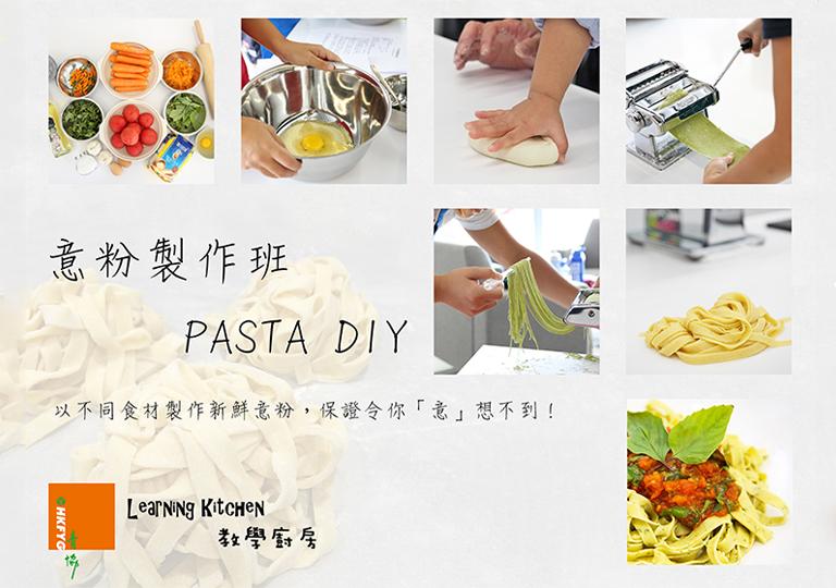 教學廚房-Pasta 768x540